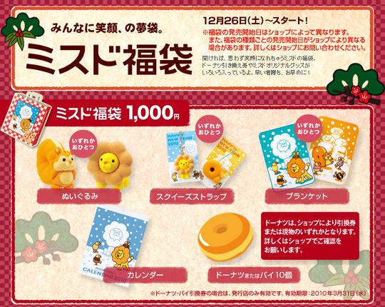 ミスド福袋 1,000円