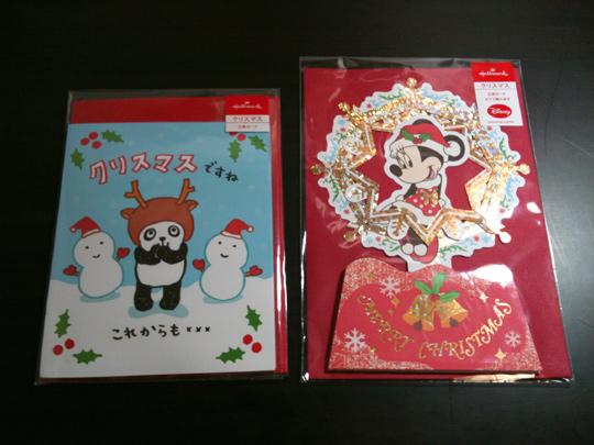 クリスマスカード 2010