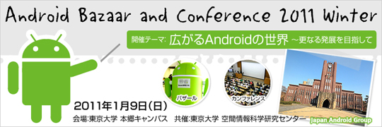 Android Bazaar and Conference 2011 Winter