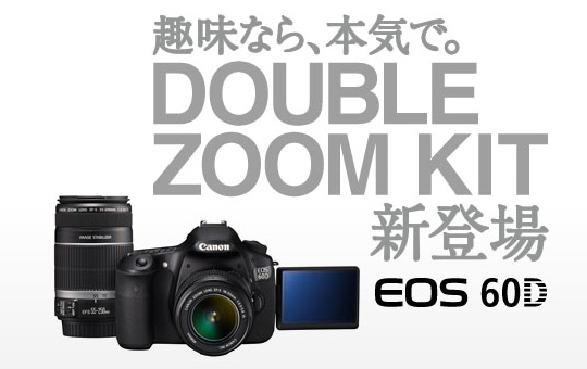 EOS 60D ダブルズームキット